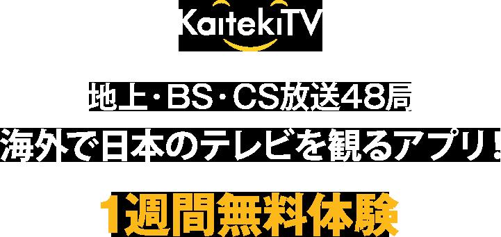 KaitekiTVサポート